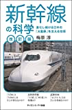 [Si新書]新幹線の科学[改訂版]進化し続ける日本の「大動脈」を支える技術 (サイエンス・アイ新書)
