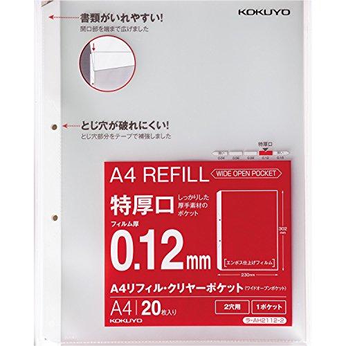 RoomClip商品情報 - コクヨ ファイル リフィル クリヤーポケット A4 2穴 特厚口 20枚 ラ-AH2112-2