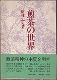 煎茶の世界 (1971年)