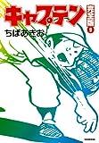 キャプテン 完全版 9 (ホームコミックス)