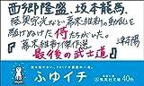 幕末維新傑作選 最後の武士道 (集英社文庫) 画像