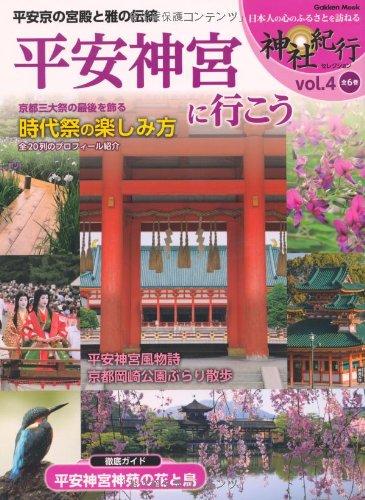 平安神宮に行こう (Gakken Mook 神社紀行セレクション vol. 4)