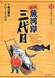 築地魚河岸三代目(18) (ビッグコミックス)