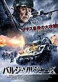 バルジ・ソルジャーズ[DVD]