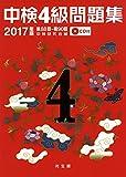 中検4級問題集2017年版: 第88回~第90回