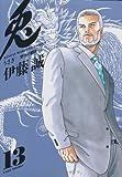 兎―野性の闘牌 (13) (近代麻雀コミックス)