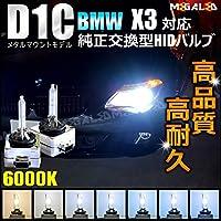 BMW X3 E83(後期) F25(前期・後期) 対応★純正 Lowビーム HID ヘッドライト 交換用バルブ★6000k【メガLED】