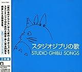 スタジオジブリの歌を試聴する