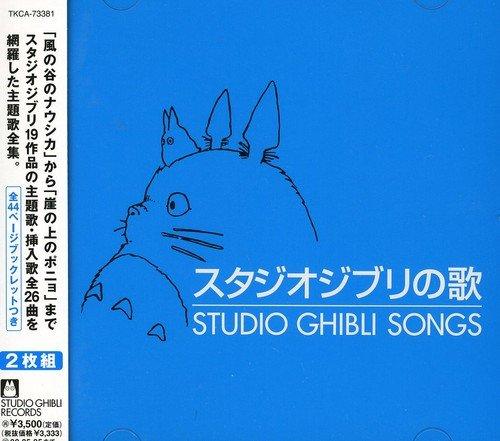 スタジオジブリの歌の詳細を見る