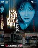 心霊美少女降臨 [DVD]
