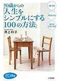 50歳からの「人生をシンプルにする100の方法」 (知的生きかた文庫―わたしの時間シリーズ)