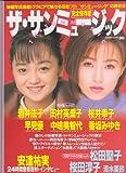 ザ・サンミュージック—完全保存版 (スコラスペシャル 30) -