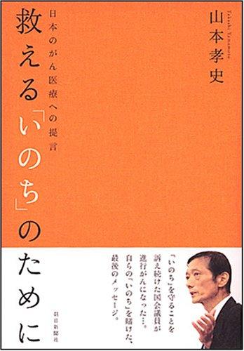 救える「いのち」のために 日本のがん医療への提言の詳細を見る