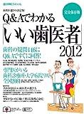 Q&Aでわかる「いい歯医者」 2012 完全保存版—歯科の疑問446にQ&Aですぐに回答! (週刊朝日MOOK) [大型本] / 朝日新聞出版 (刊)