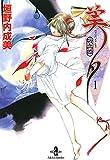 吸血姫美夕 1 (秋田文庫)