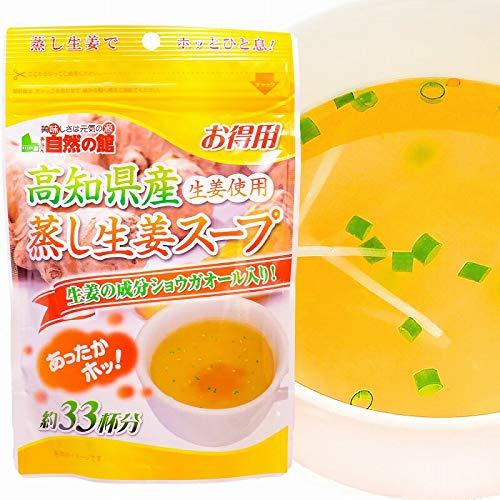 築地の王様 生姜スープ 蒸し生姜スープ 約33杯分 165g×3パック 高知県産の生姜を使用 しょうがスープ ショウガスープ 健康スープ インスタントスープ 料理ダシ