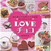 Loveチョコ―はじめてでもおいしくできる・かんたんレシピ (プチブティックシリーズ 531)