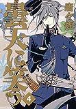 曇天に笑う 4巻 (マッグガーデンコミックスavarusシリーズ)
