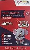 [TRUE MOVE] NEW! TRUE HAPPY 2.5GB 4G+/3G 8日間 タイ国データ通信SIMカード 100バーツ通話、SMS付き [並行輸入品]