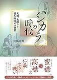 「バンカラの時代: 大観、未醒らと日本画成立の背景」販売ページヘ