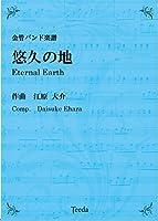 ティーダ出版 金管バンド譜 悠久の地 (江原大介)