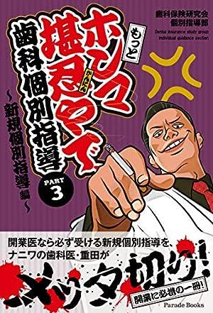 【Amazon.co.jp 限定】もっとホンマ堪忍やで 歯科個別指導PART3 ~新規個別指導編~