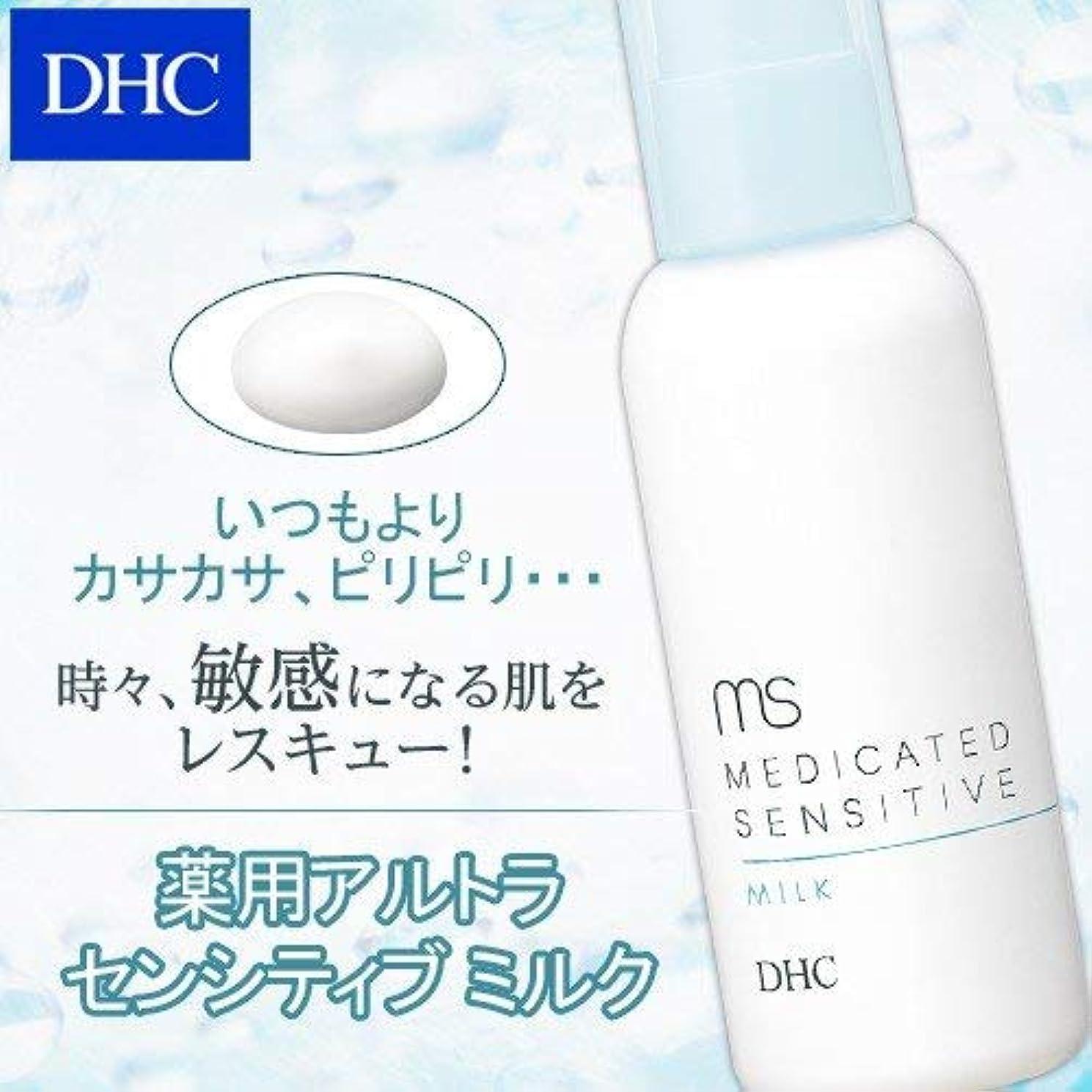 ぐったり日付バターDHC薬用アルトラセンシティブ ミルク