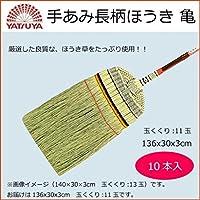 八ツ矢工業(YATSUYA) 手あみ長柄ほうき 亀×10本 19016