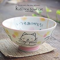 ネコ いつもありがとう 子供キッズご飯茶碗 ライスボール 猫 キャット 和食器