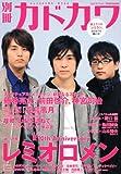 別冊カドカワ 総力特集 レミオロメン (カドカワムック 334) 画像