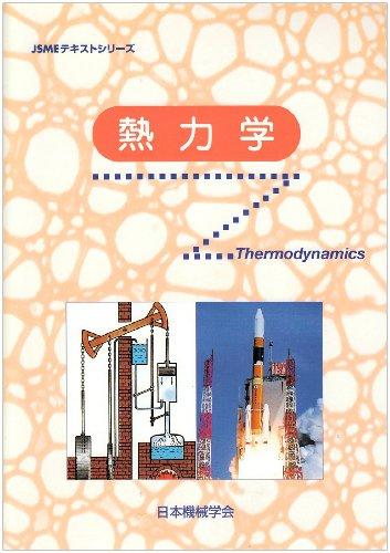 熱力学 (JSMEテキストシリーズ)の詳細を見る