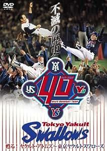 不滅の歴史 甦る!ヤクルト・アトムズ‾東京ヤクルトスワローズ [DVD]