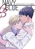 NAVY BLUE 【分冊版】(3) (REX!)