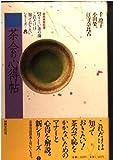 茶会の心得帖 (やさしい茶の湯 これだけは知っておきたいシリーズ)