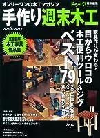 手作り週末木工 2016-2017 (Gakken Mook)