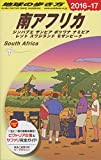 E10 地球の歩き方 南アフリカ 2016~2017