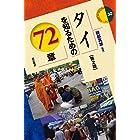タイを知るための72章【第2版】 (エリア・スタディーズ30)