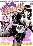 玉キック(1): コミック YKコミックス