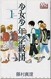 少女少年学級団 / 藤村 真理 のシリーズ情報を見る