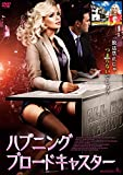 ハプニング・ブロードキャスター [DVD]