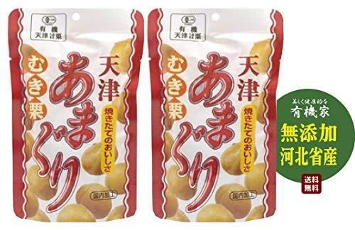 無添加 有機 あまぐり ( むき栗 ) 80g×2個★ 送料無料 ネコポス ★ 有機栗100% ・しっとりとした食感