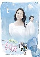 ゲゲゲの女房 完全版 DVD-BOX1