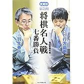 愛蔵版 第73期 将棋名人戦七番勝負