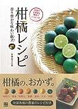 柑橘レシピ ~香り豊かな味わい献立~