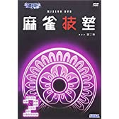 MJ3 Evo DVD 麻雀技塾 2巻