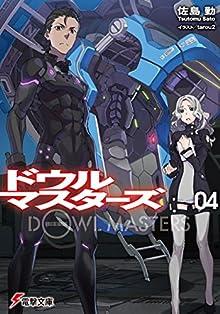 [佐島勤] ドウルマスターズ 第01-04巻