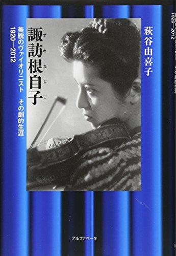 諏訪根自子 美貌のヴァイオリニスト その劇的生涯 1920-2012