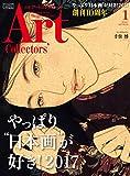 ARTcollectors'(アートコレクターズ) 2017年 1 月号