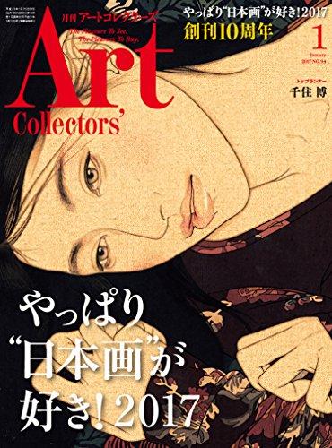 ARTcollectors'(アートコレクターズ) 2017年 1 月号の詳細を見る