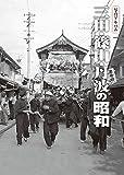 三田・篠山・丹波の昭和 (写真アルバム)